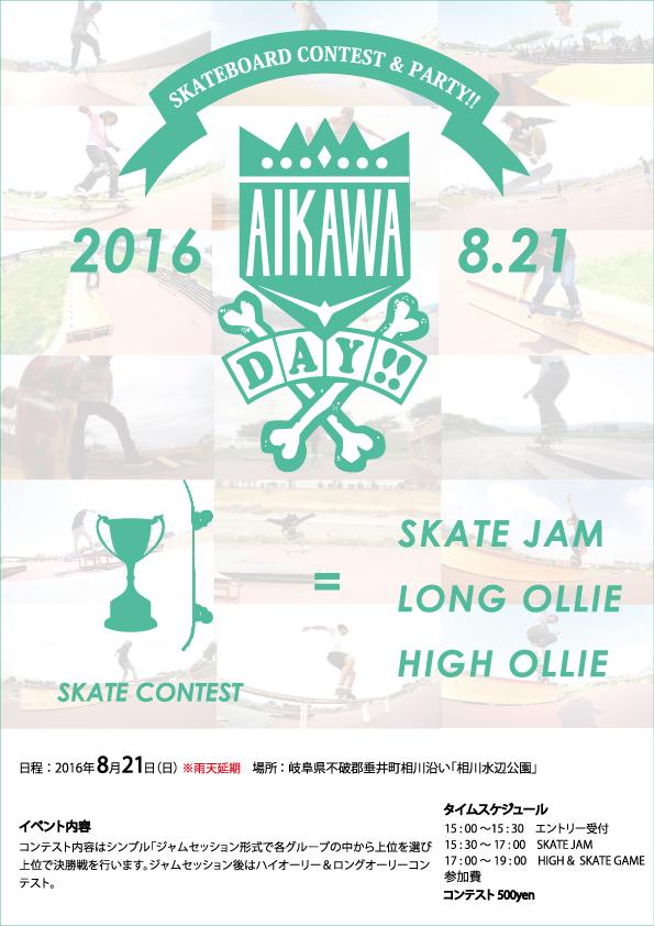 スケートボードコンテスト,FREAK