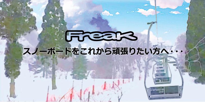 FREAKLESSON