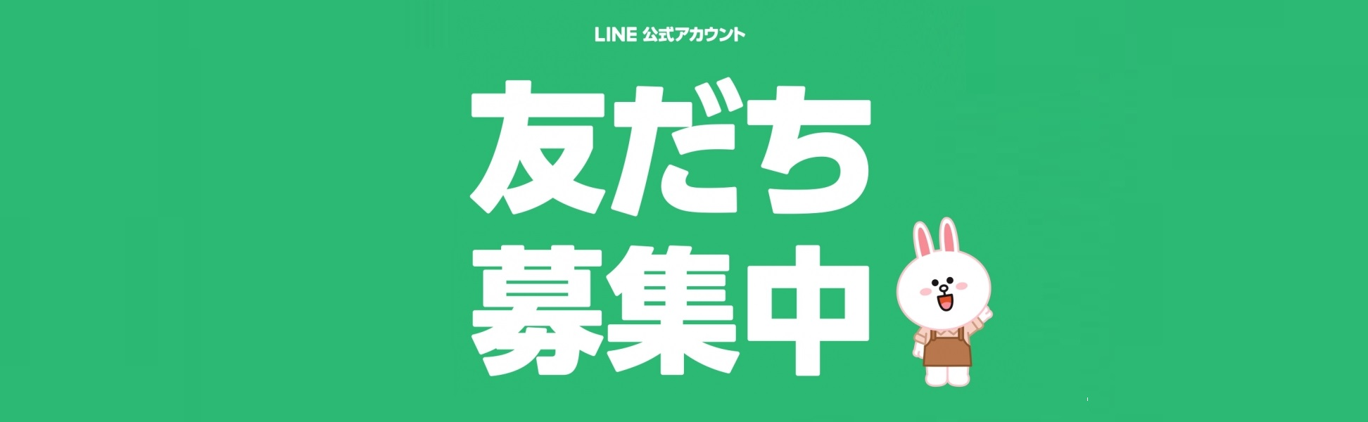 FREAK LINE